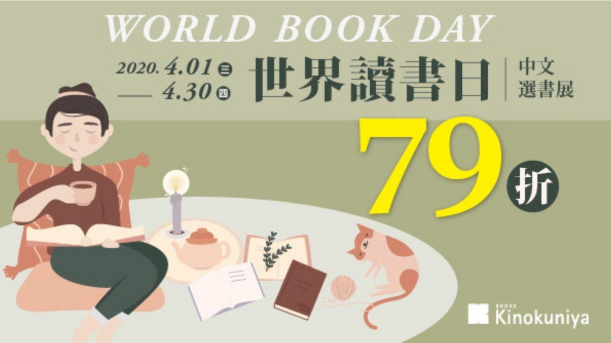 世界讀書日優惠實施中 一通電話免費送書到你家