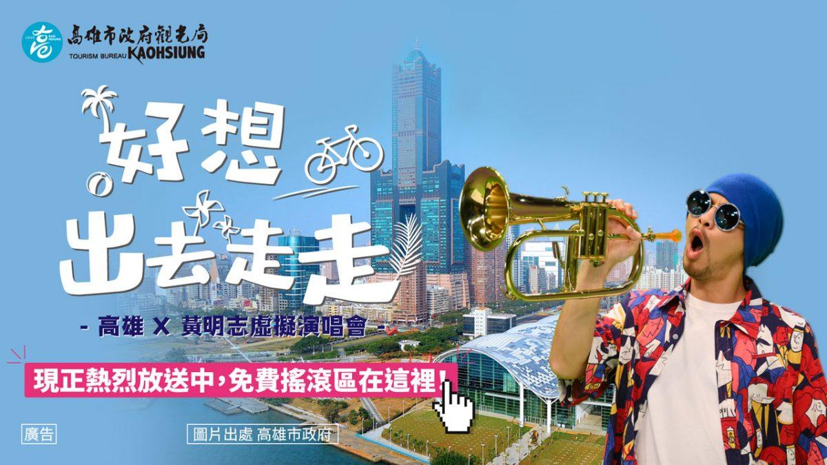 黃明志X高市虛擬演唱會 今晚東南亞雅虎(Yahoo)加碼播出
