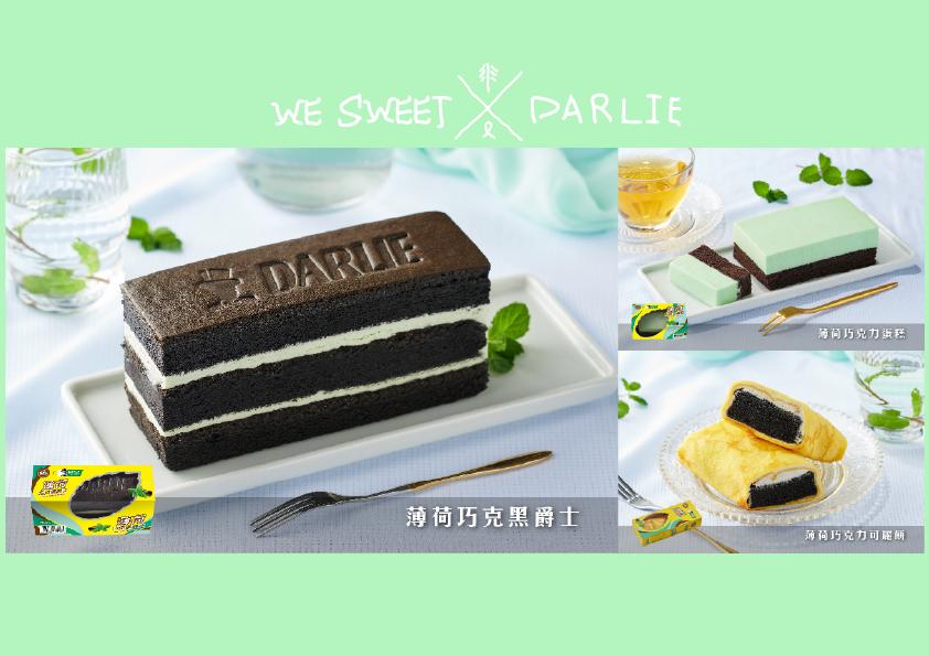 全聯We SweetX黑人牙膏聯名甜點清涼一下 眾網友熱議「母湯噢⋯⋯」