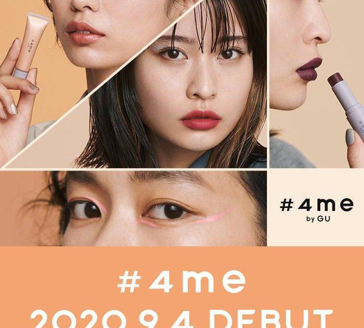 GU搶攻防疫化妝品市場 推出#4me by GU化妝品牌