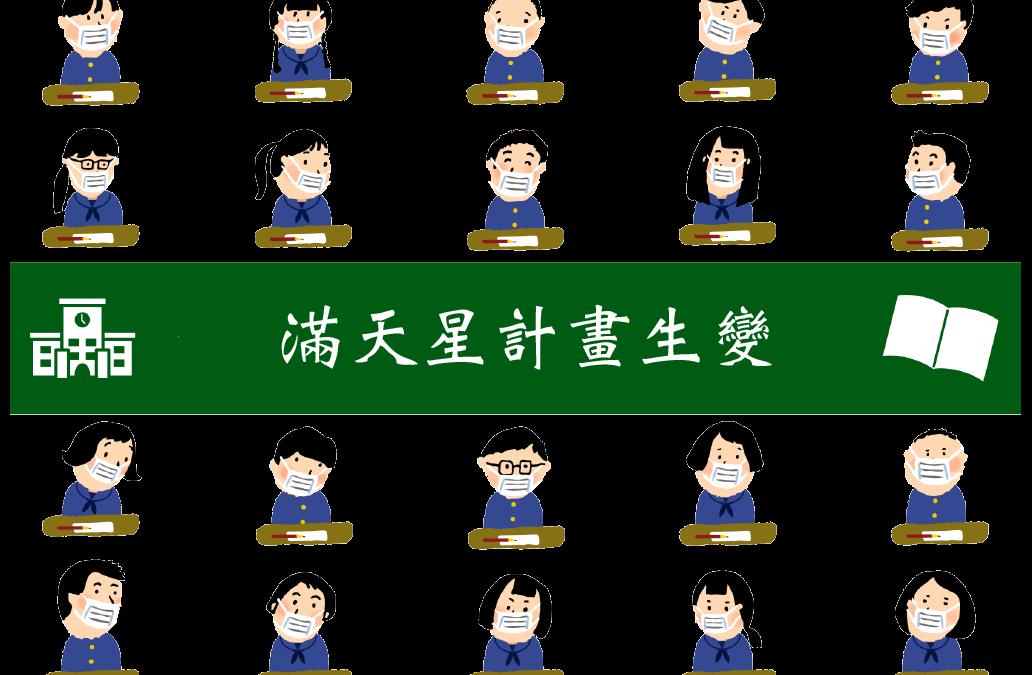 教育局滿天星殞落 高雄學子出國夢碎!