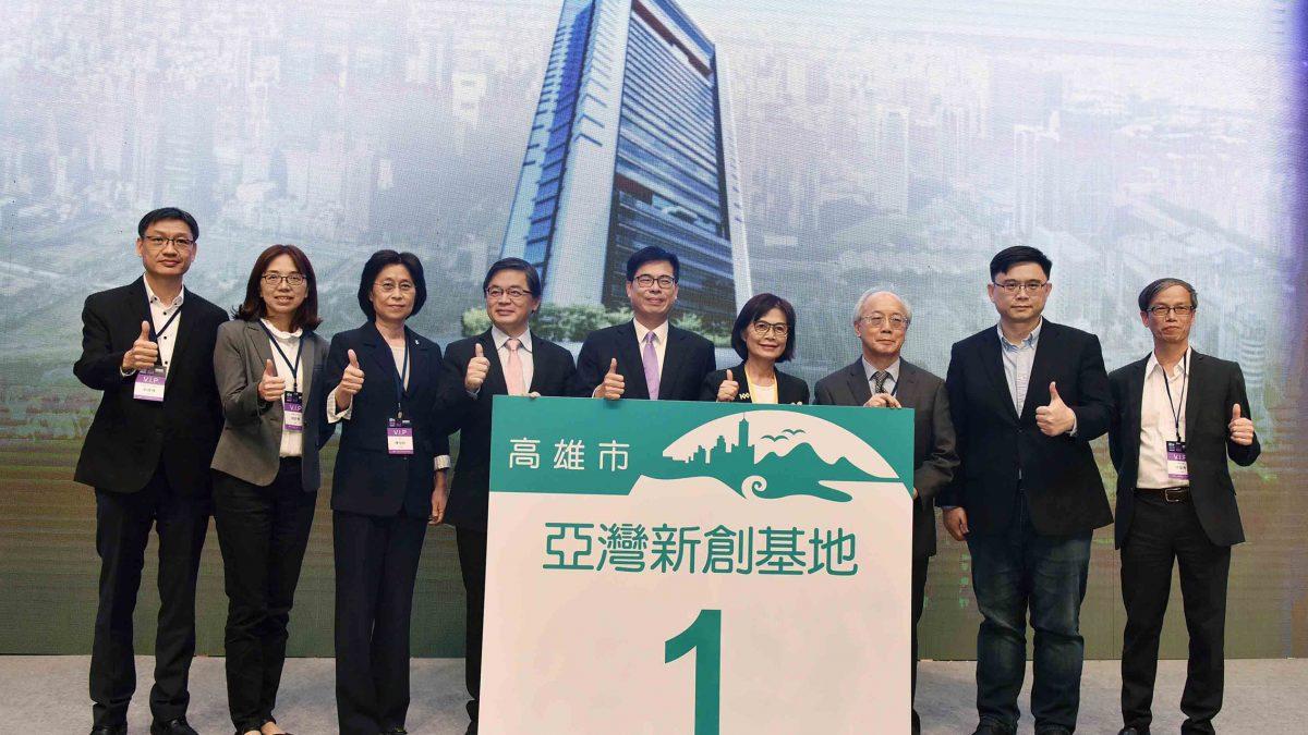 5G AIoT國際大聯盟成軍 歡迎投資高雄