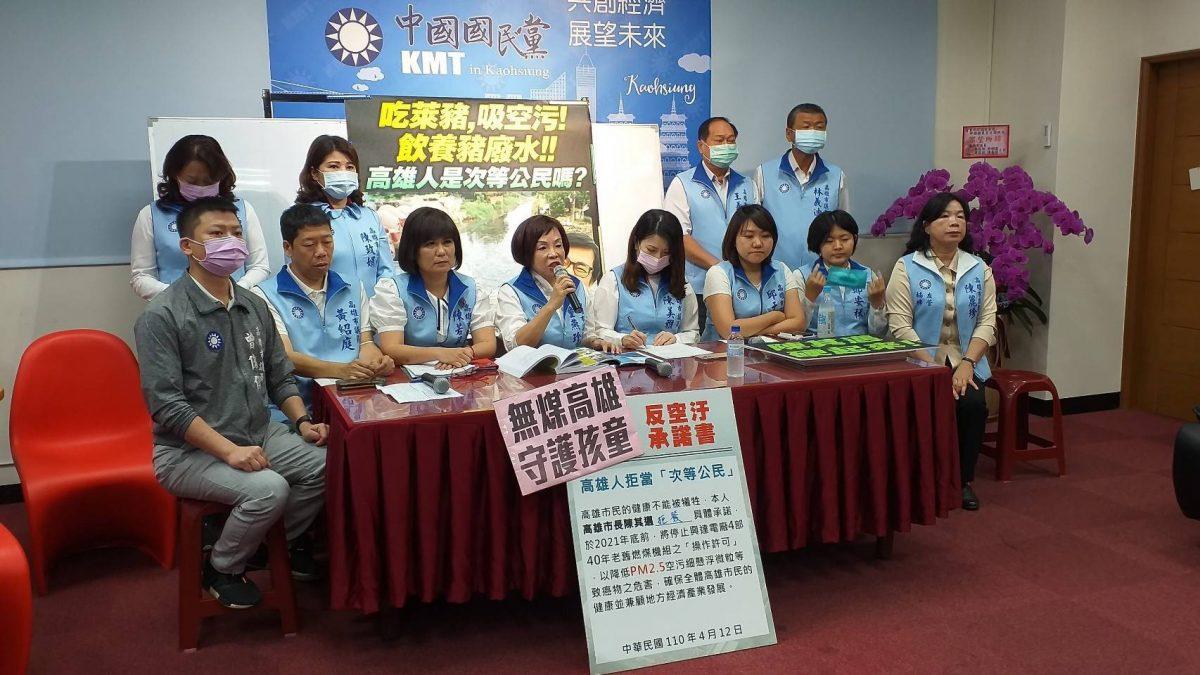 高雄拒當次等公民! 國民黨團要求陳其邁簽署空汙陳諾書