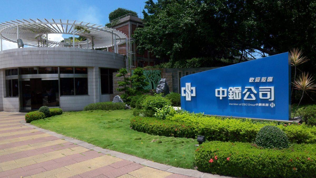 中鋼董事會通過 股東會8月30日開
