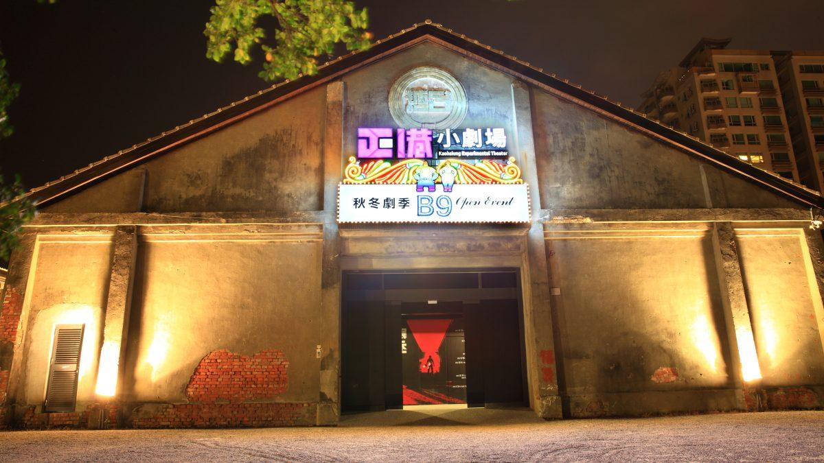 2022小劇場雙計畫聯合徵件開跑
