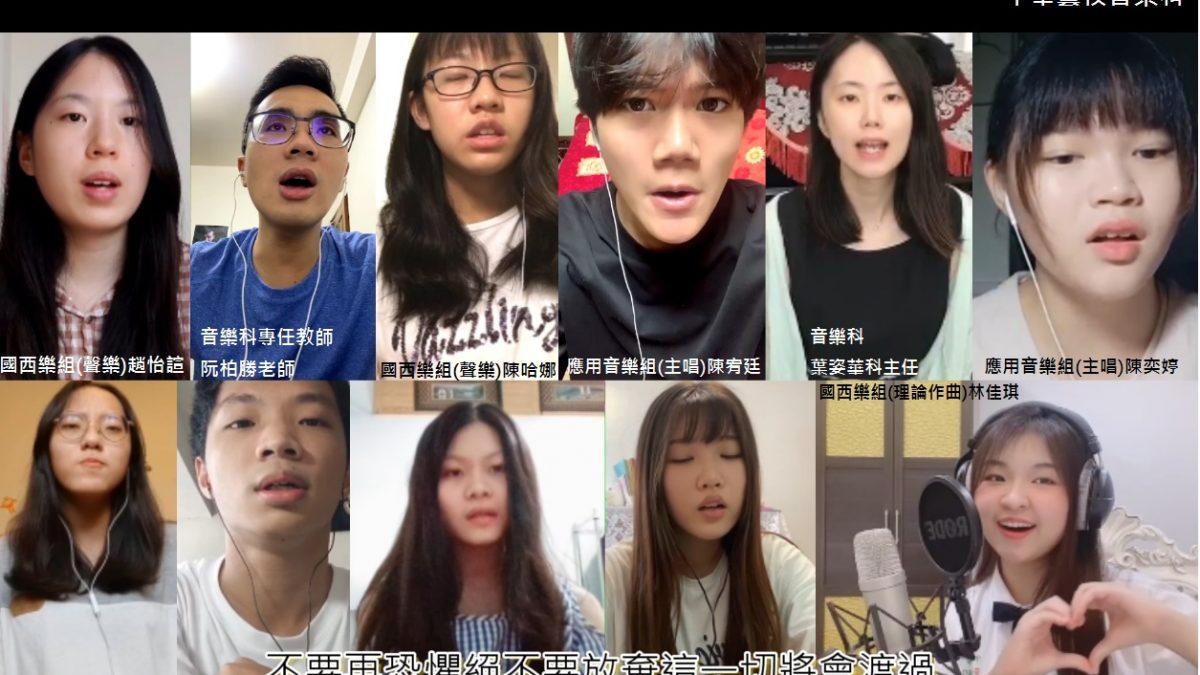 醫護人員辛苦了 中華藝校學生合唱致敬