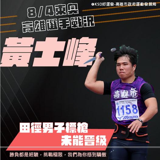 黃士峰無緣晉級 陳其邁留言非常努力