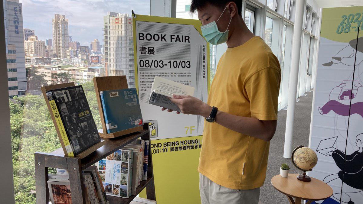 圖書館裡的世界青年力鼓勵青年探索