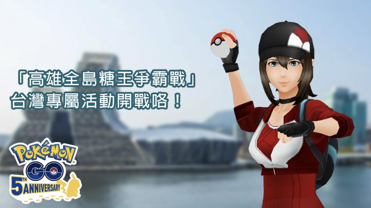呼叫抓寶訓練家! Pokémon GO「高雄全島糖王爭霸戰」台灣專屬活動21日開跑!