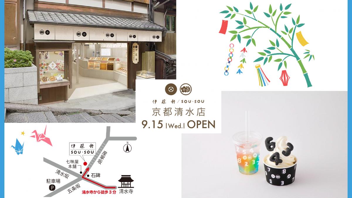 搶先看!可愛系文青品牌SOU・SOU菓子店! 9月15日京都清水產寧坂登場