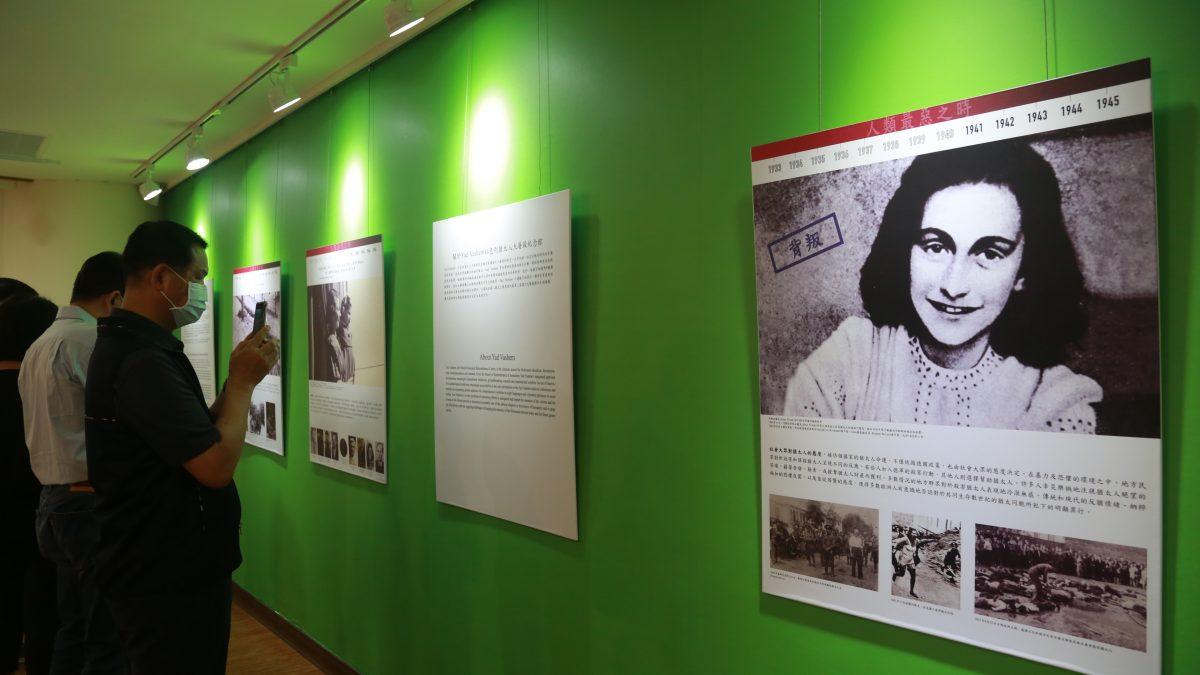 專題展覽「SHOAH—猶太大屠殺人類最惡之時」  中山大開放預約展覽中