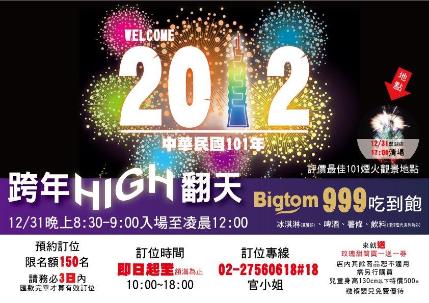 BIGTOM 國父紀念館翠湖店2012跨年好康大放送!!