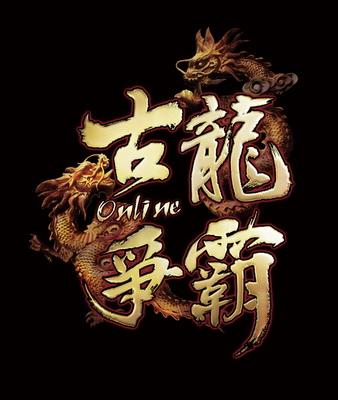 遊戲新幹線宣布代理《古龍爭霸Online》台灣營運權