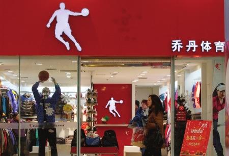 喬丹告喬丹體育 姓名權開價5千萬人幣