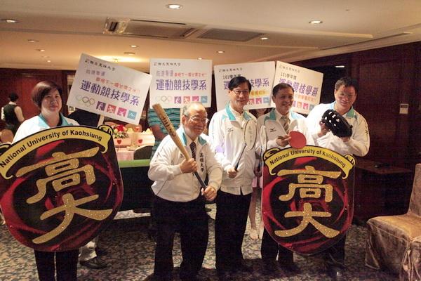 國立高雄大學運動競技學系成立 培育下個台灣之光