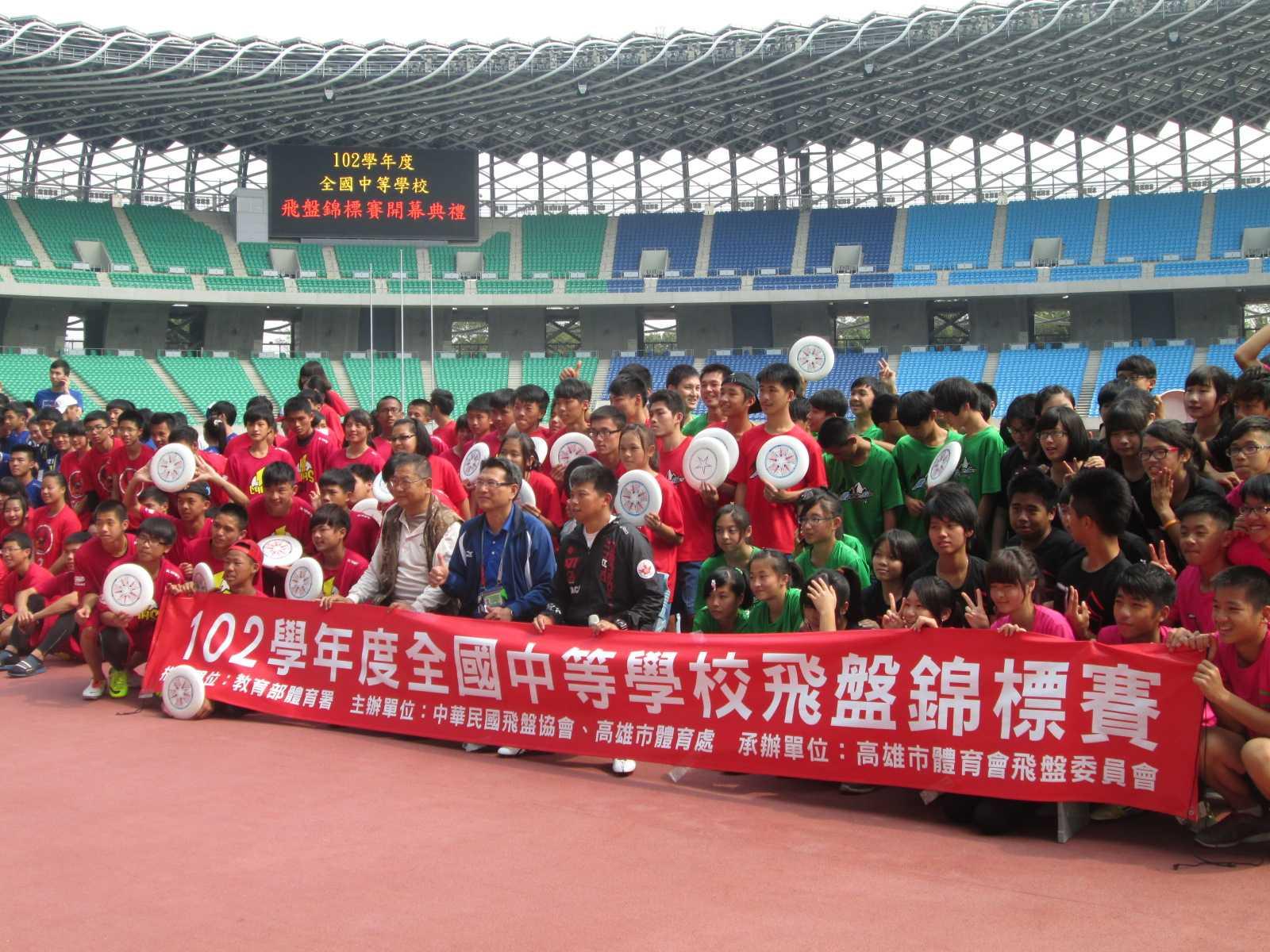 102年全國中等學校飛盤錦標賽開幕