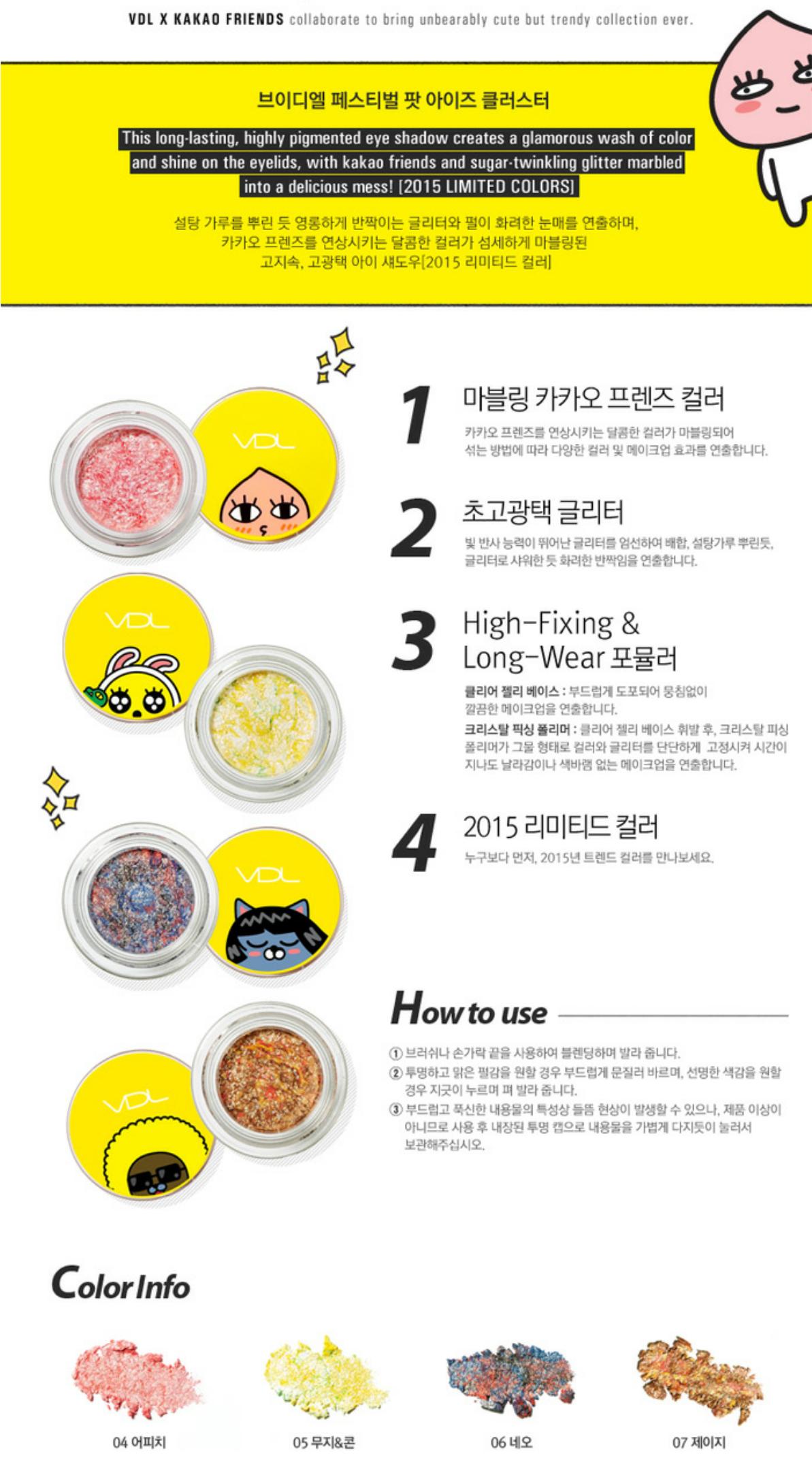 VDLKAKAO 聯名彩妝保養。韓國人愛用的通訊軟體KAKAO♡MUZI一…