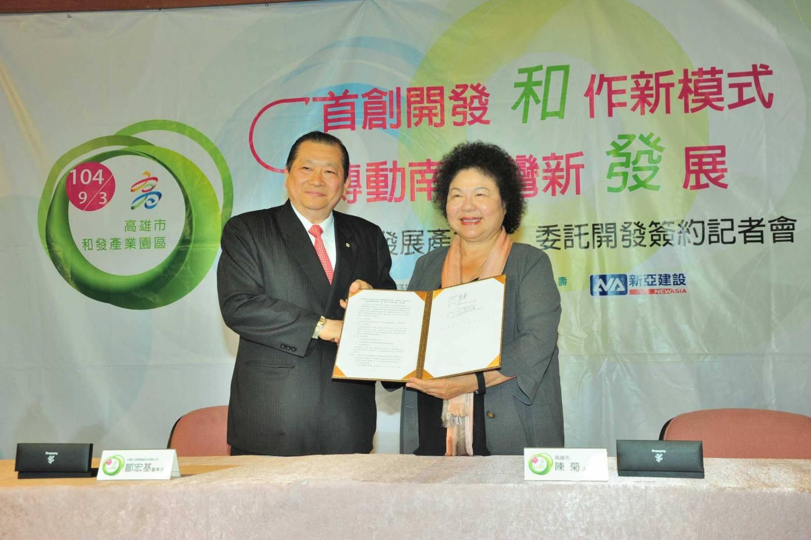高雄和發產業園區委託開發簽約 預計3年完成