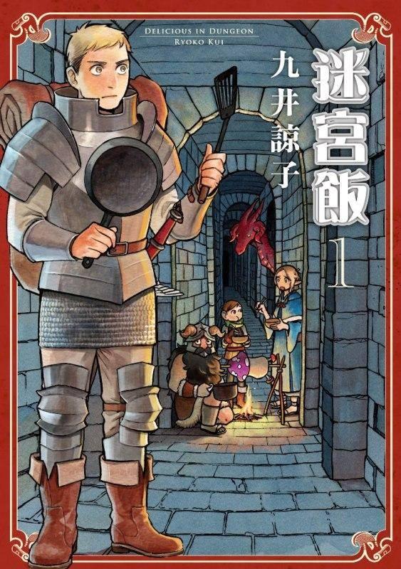 第1集累積銷量突破60萬本 《迷宮飯》美味登場