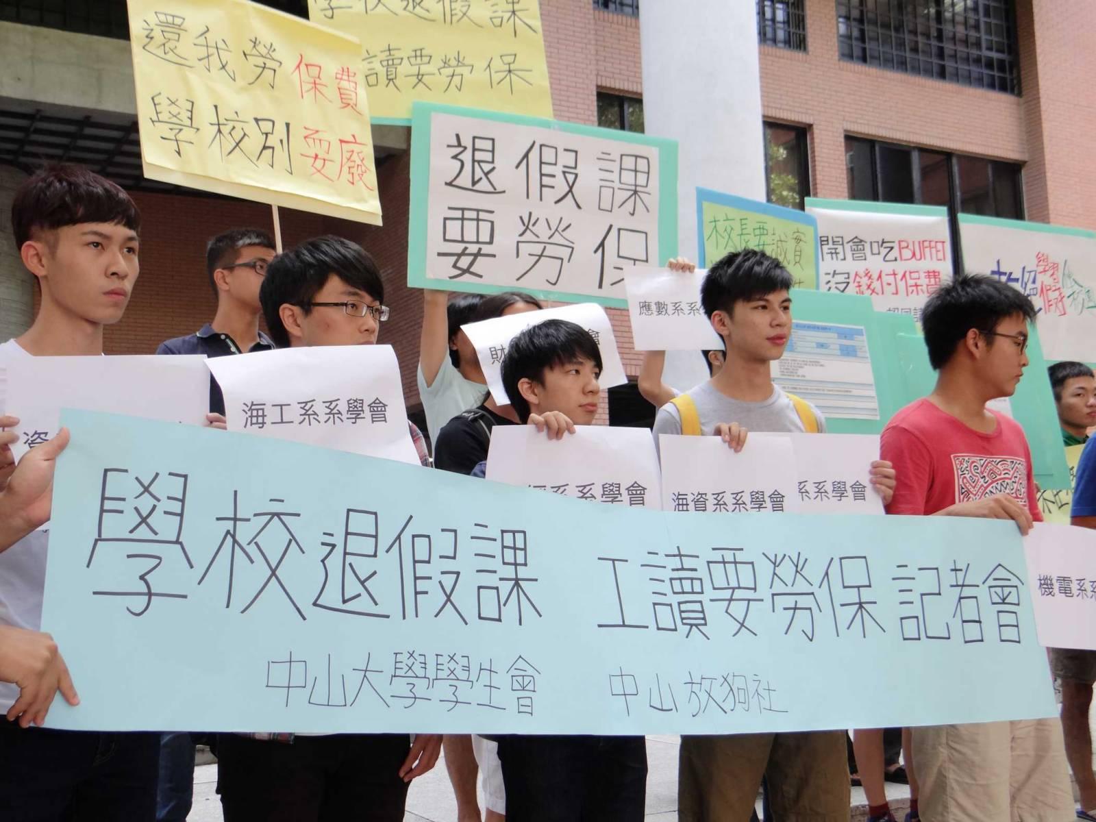 中山大學學生抗議工讀實習沒勞保