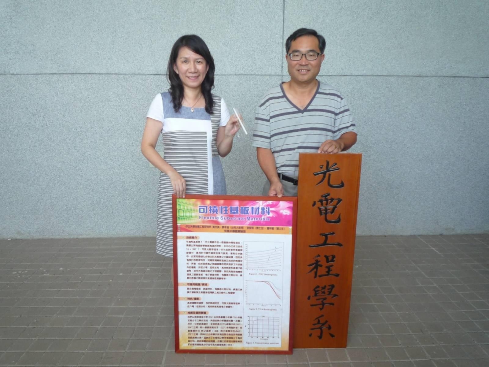 中山大學研發可撓式OLED  手機電腦捲進口袋