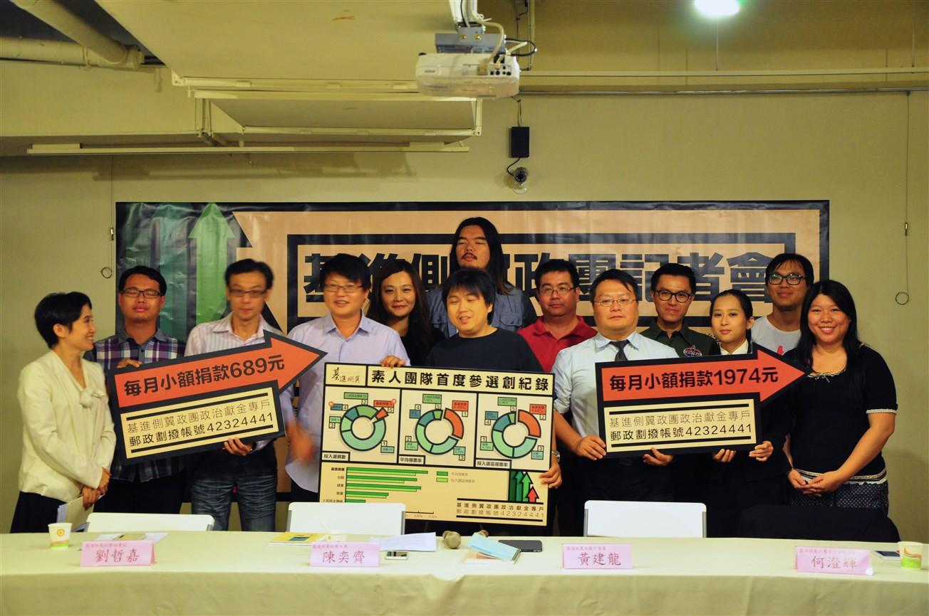 推動台灣新共和 基進獨派知青政團入政不缺席
