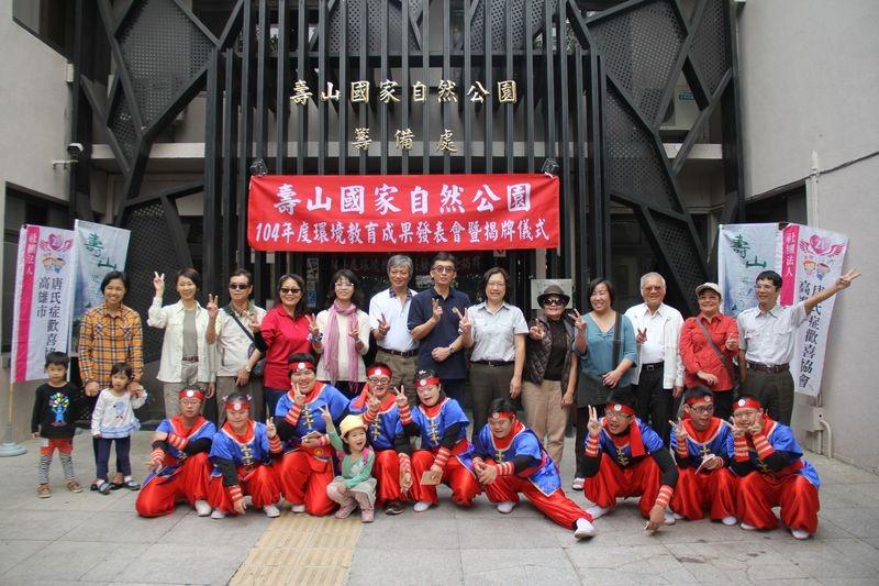 壽山環境教育設施場所掛牌  淺山學堂正式開課