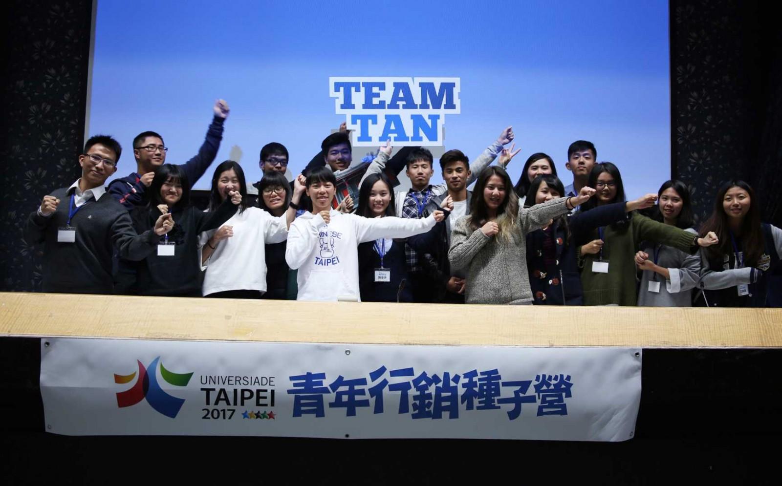 2017台北世大運青年行銷種子營