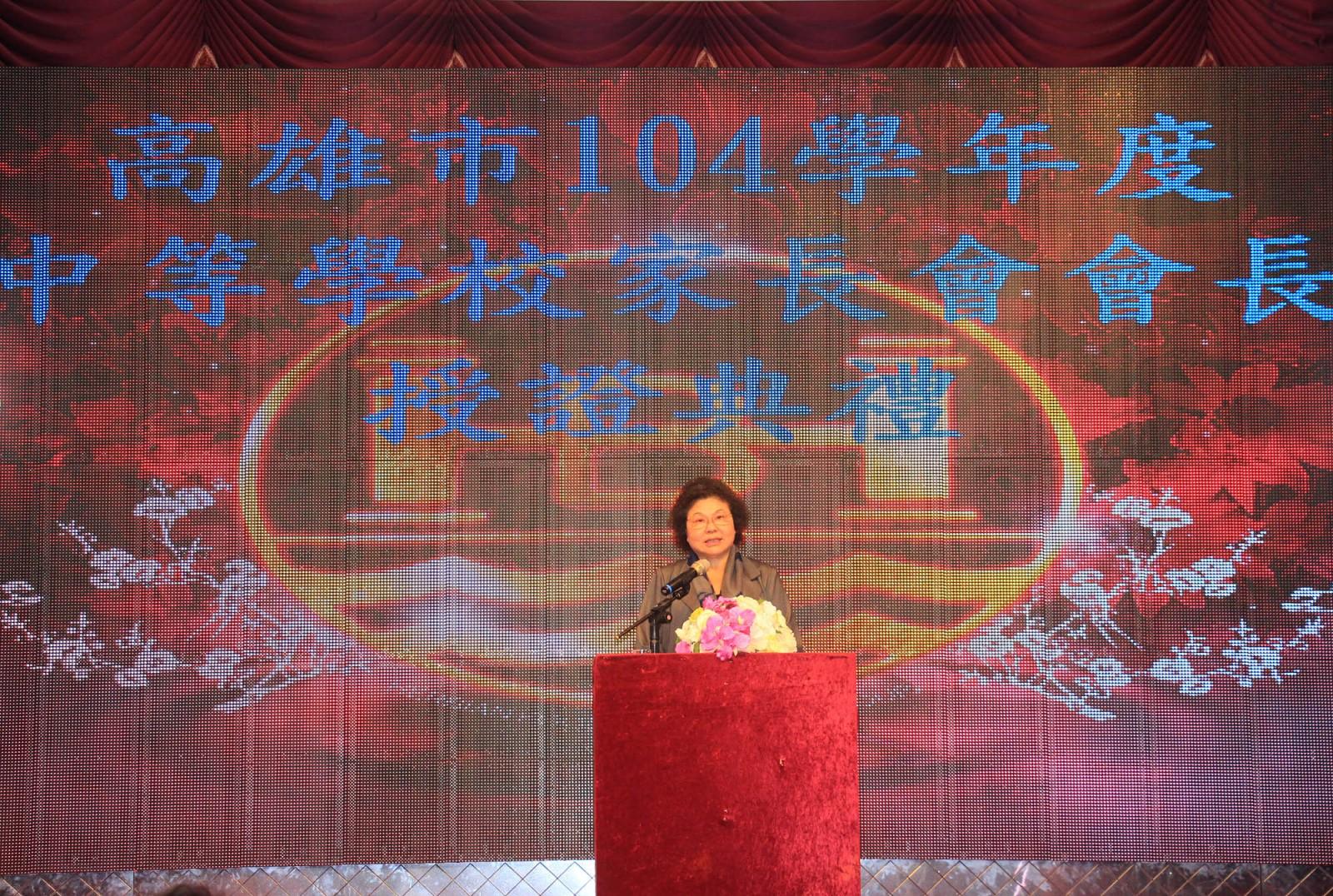 中等學校家長會長授證 陳菊勉成為教育推手