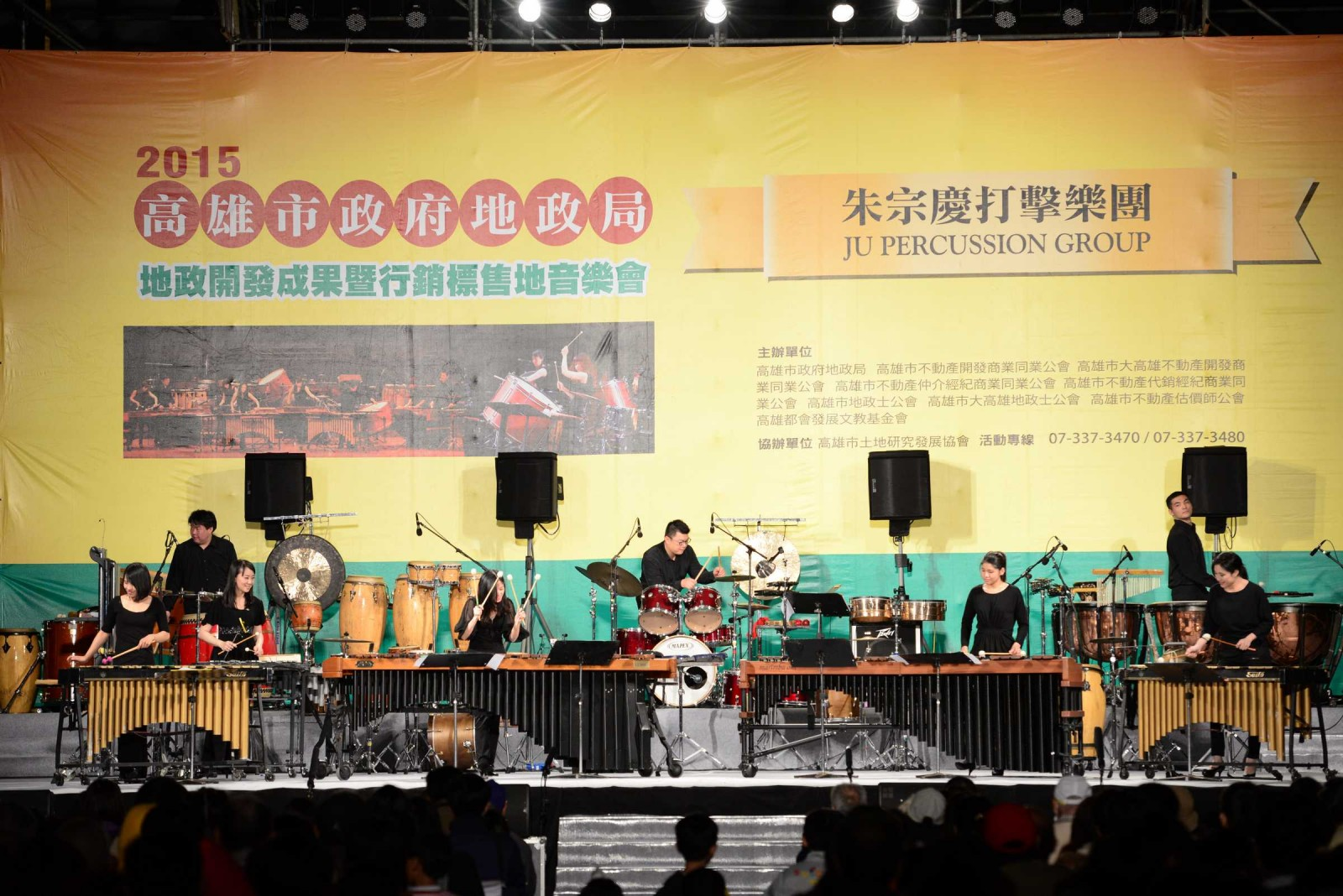 2015地政開發成果暨行銷標售地音樂會