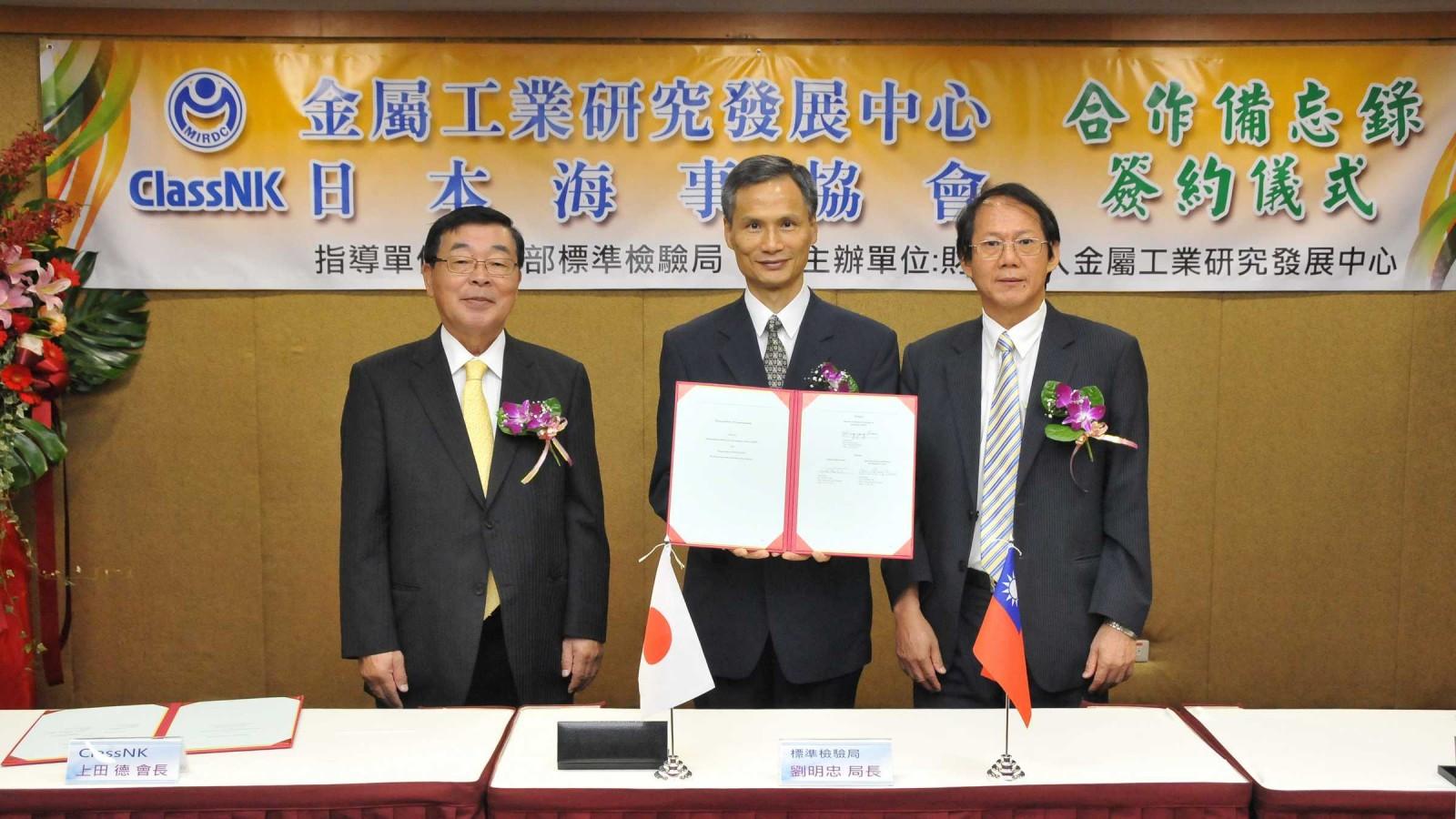 金屬中心與日本海事協會簽署MOU拓展再生能源產業