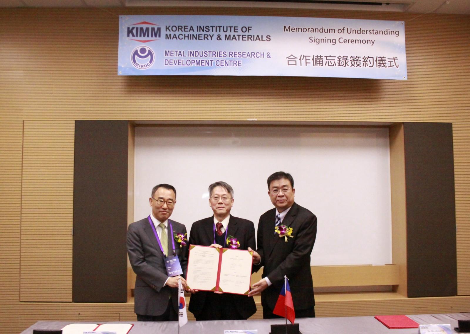金屬中心與韓國機械與材料研究院簽訂合作備忘錄
