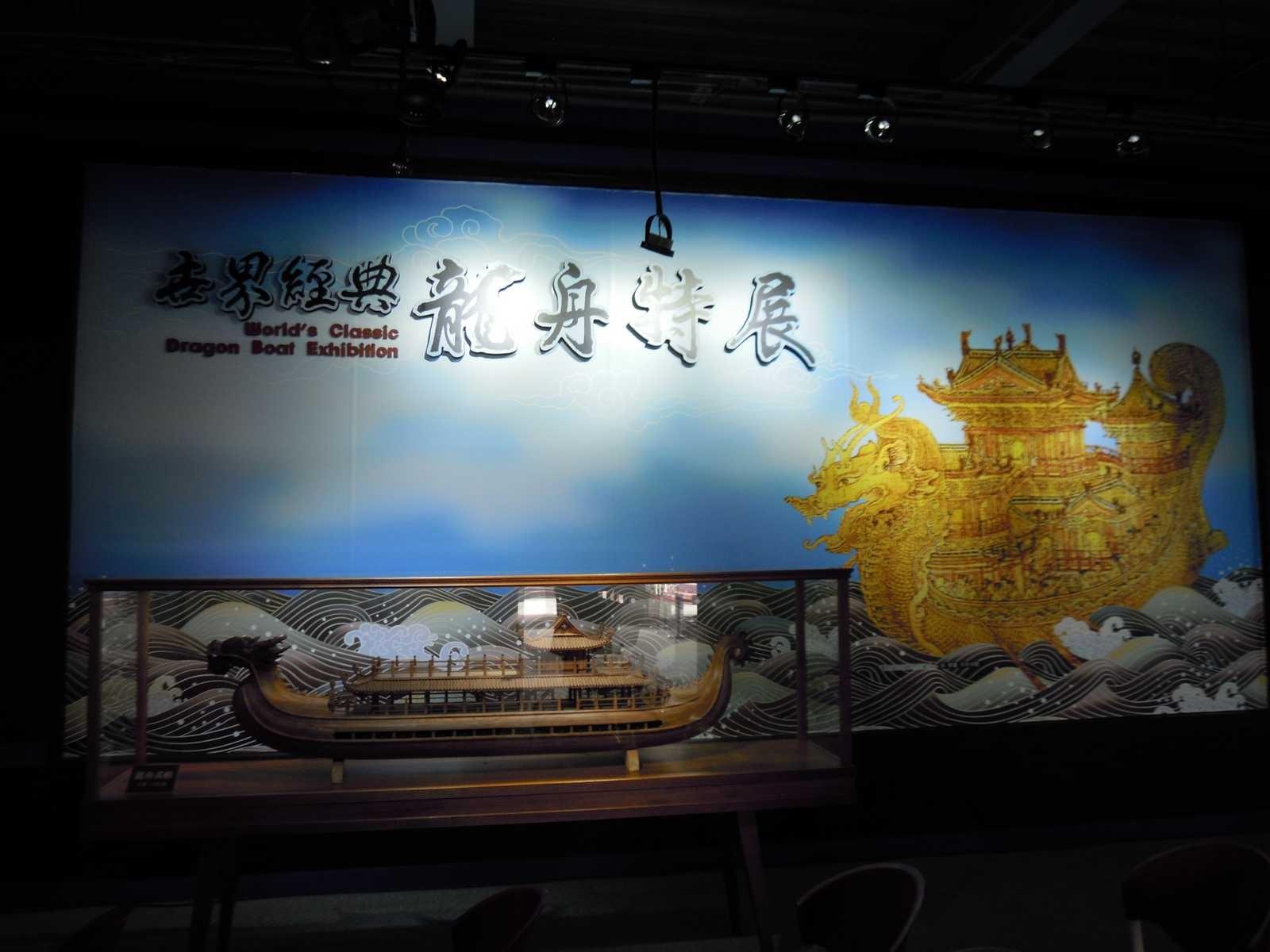 陽明高雄海洋探索館推出「世界經典龍舟特展」
