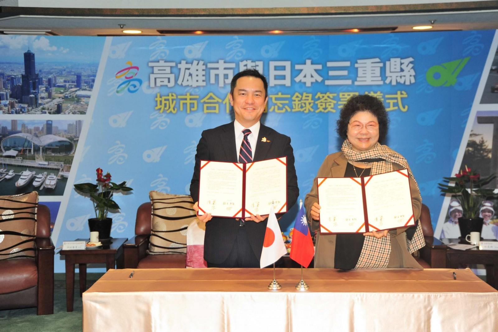 與日本三重縣簽署城市合作備忘錄 推動台日城市實質合作