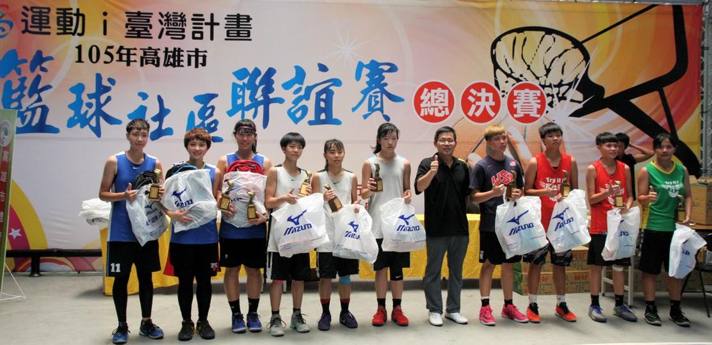 105年運動i臺灣—高雄市籃球社區聯誼賽總決賽