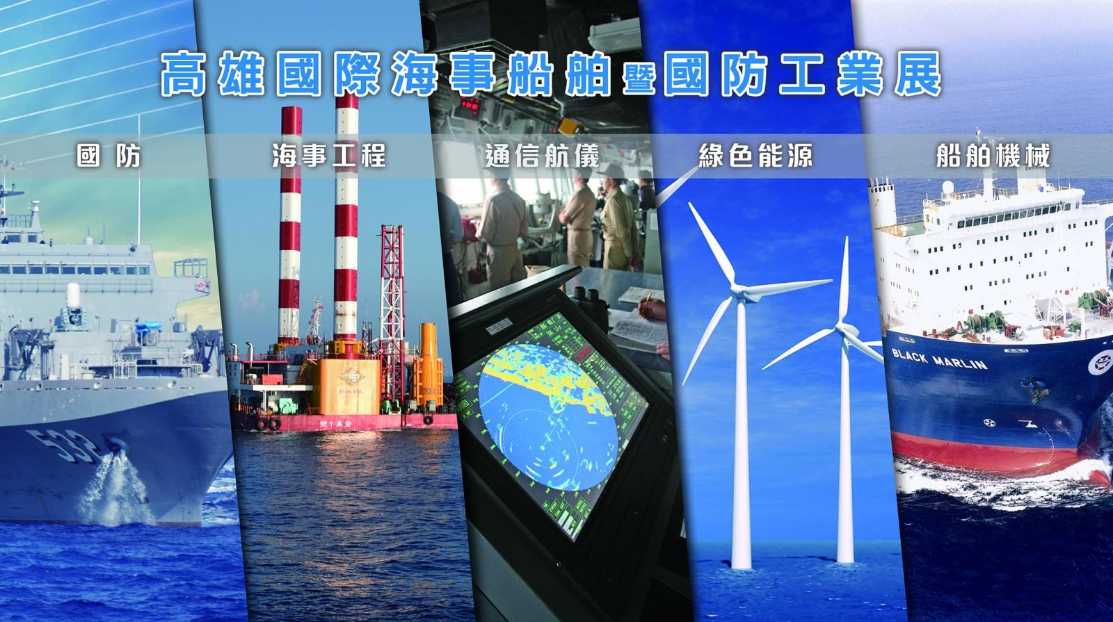 台灣首屆「海事船舶暨國防展」逾百家國內外廠商共同參展