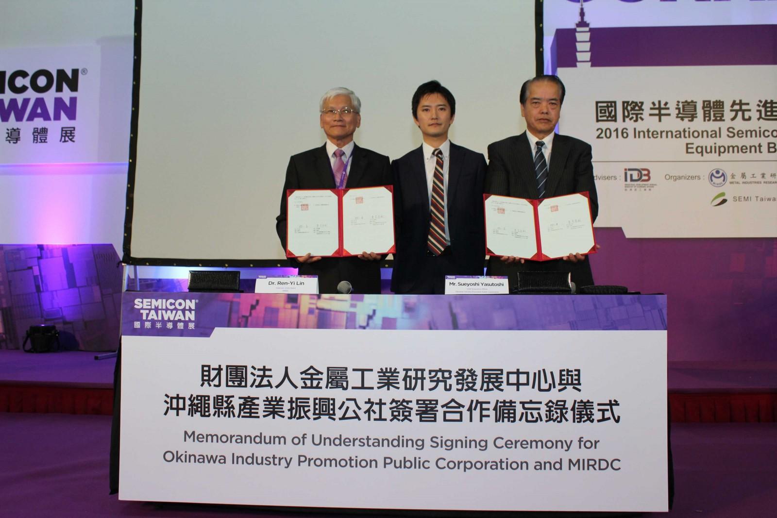 金屬中心與沖繩縣產業振興公社簽MOU