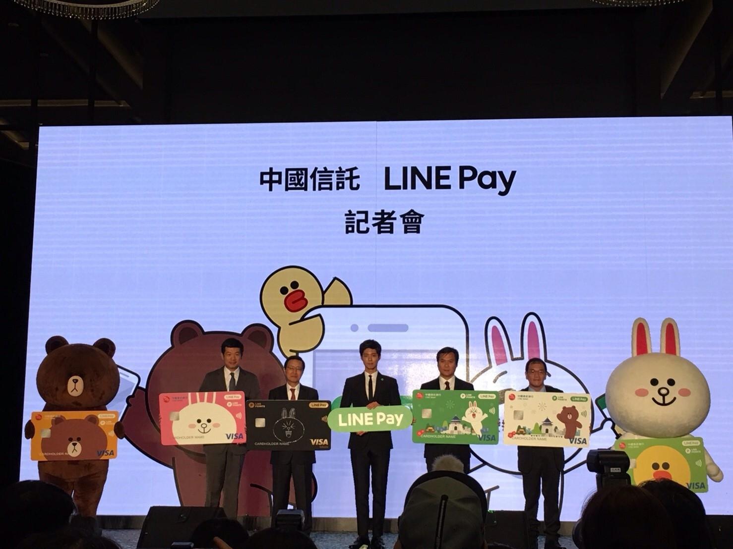 一卡通攜手中國信託發行LINE Pay卡