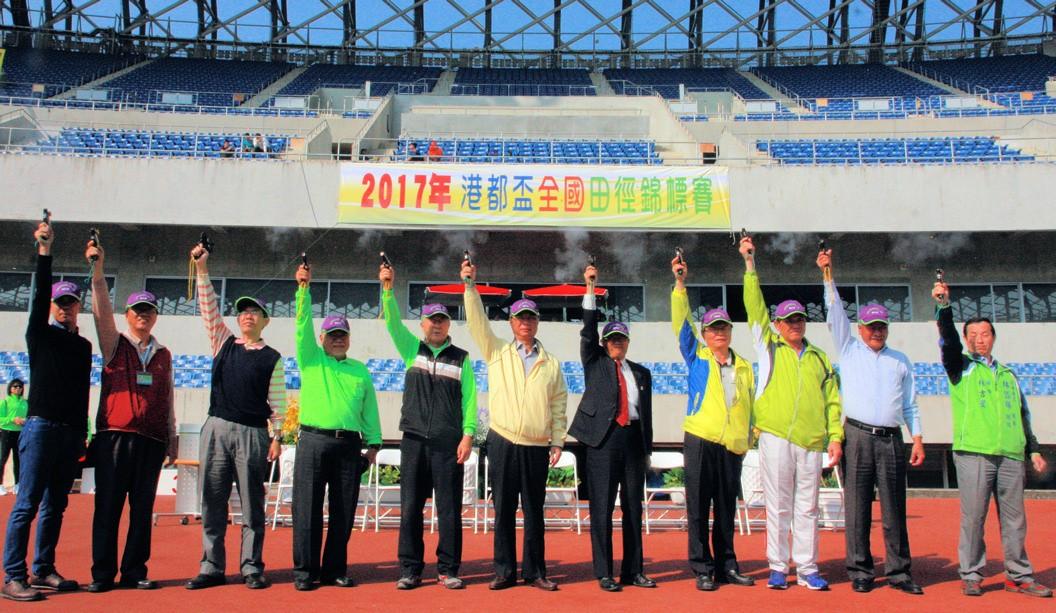 2017年港都盃全國田徑錦標賽開幕