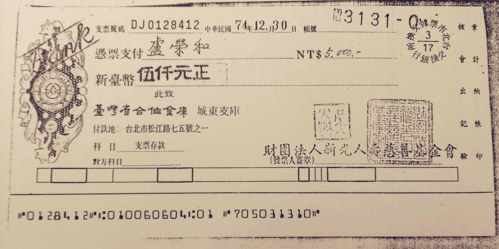 影印5000元的支票 他收藏30年