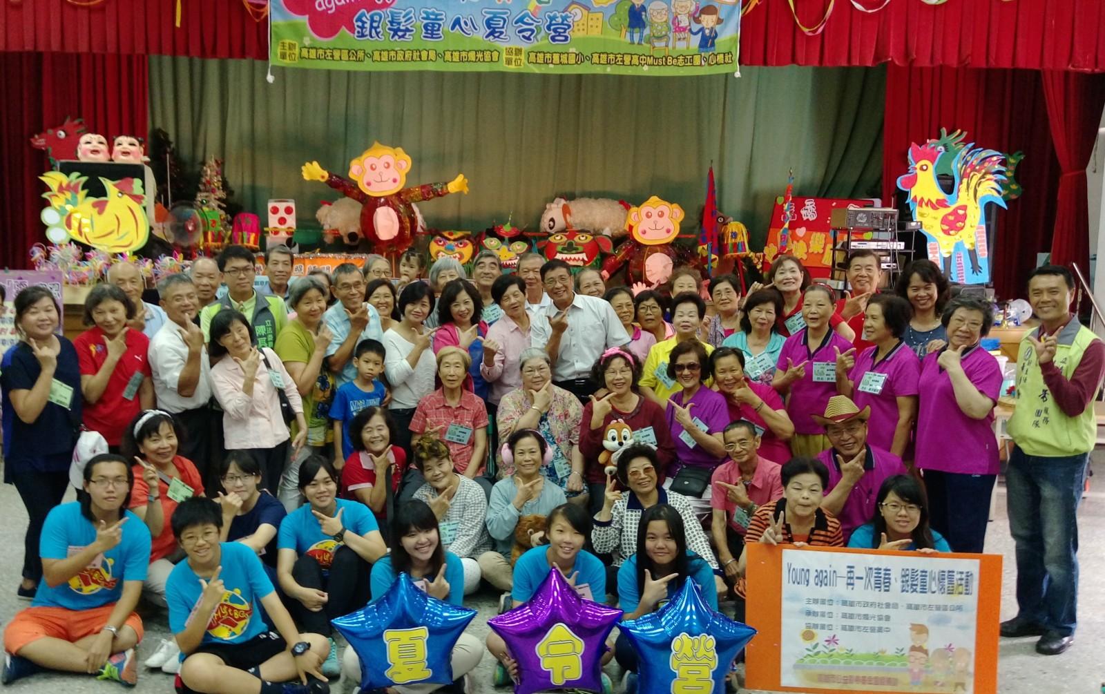 左營區公所與高雄市燭光協會合辦銀髮童心夏令營