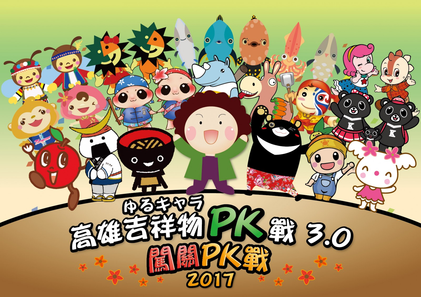日本萌軍跨海PK 花媽偶偕高雄吉祥物應戰