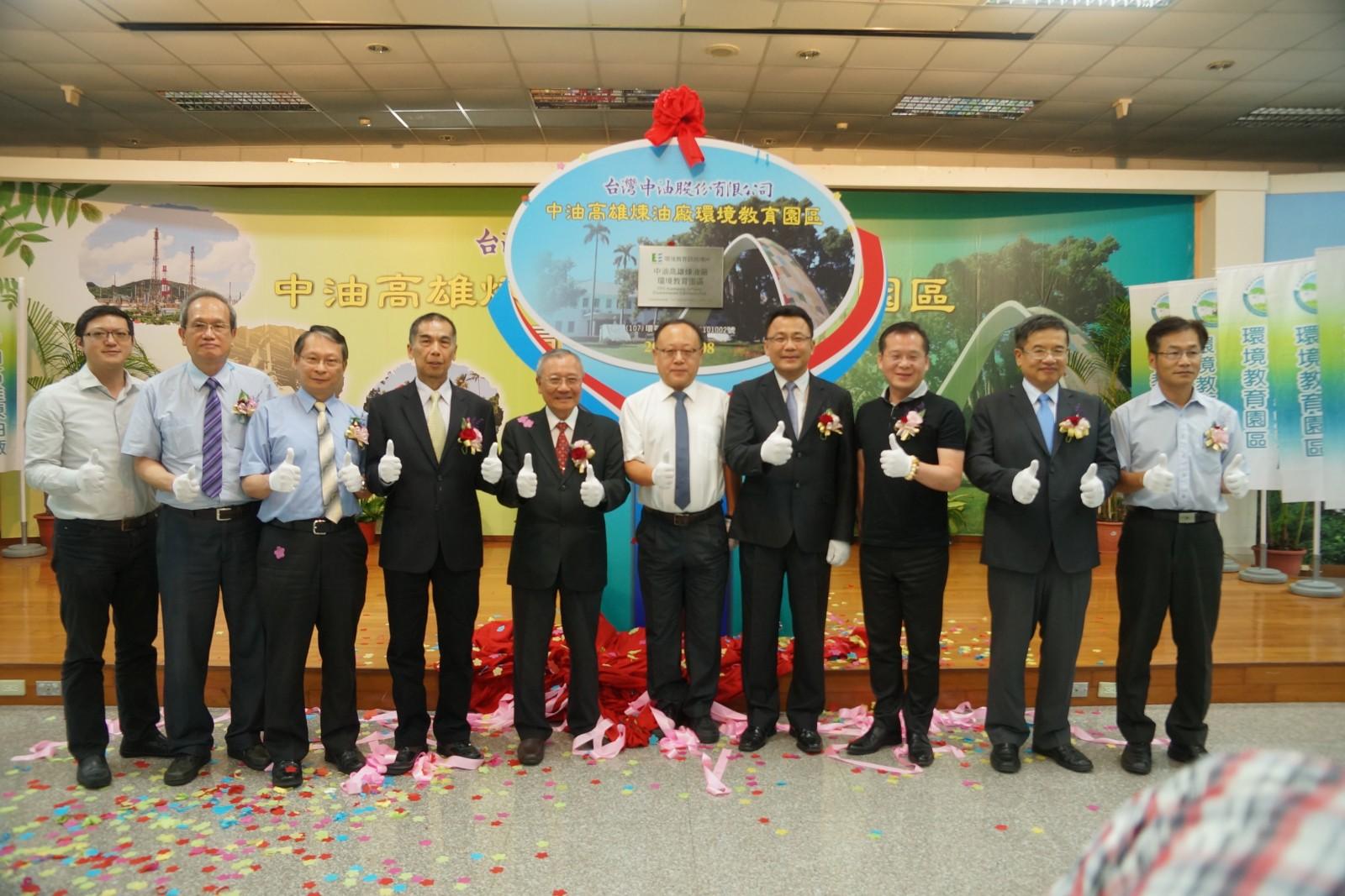 中油環境教育園區揭牌 高雄新建企業大樓規畫中