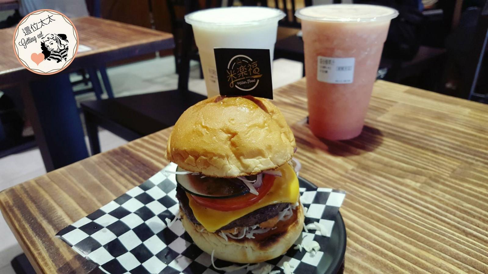回訪無數,米樂福Miller Food價格平實,自慢手作漢堡排是真心也是誠意。