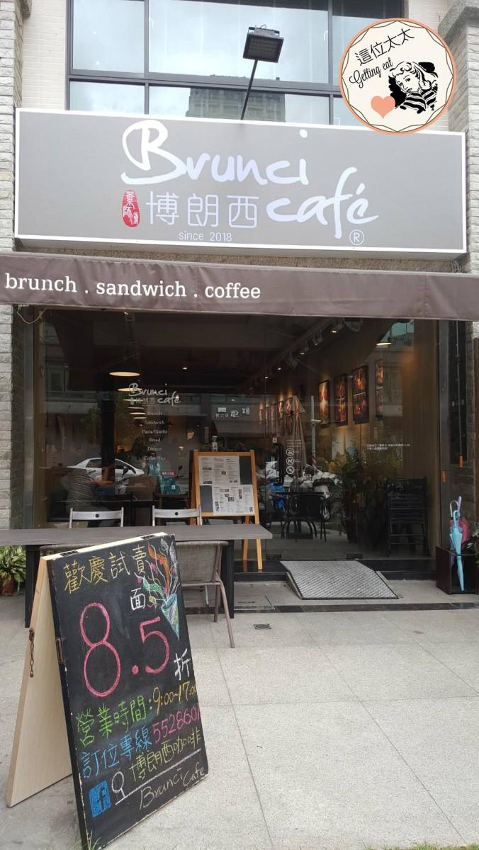 地糖仔集團推出博朗西咖啡Brunci Cafe',最西式港魂的創意早午餐!