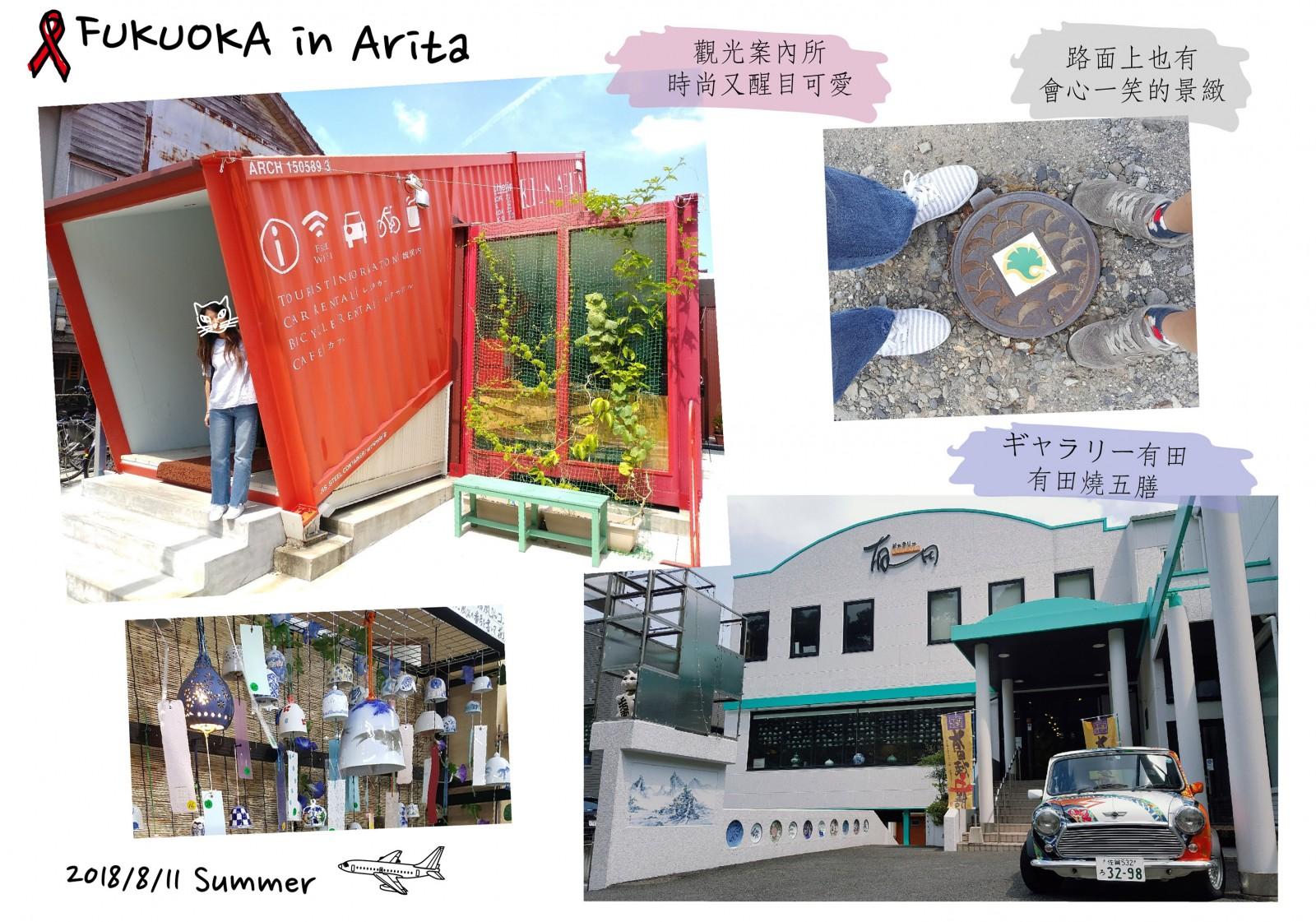 """有田站周邊散策》捨棄人氣景點玩出""""自本流旅行地圖""""樂趣"""