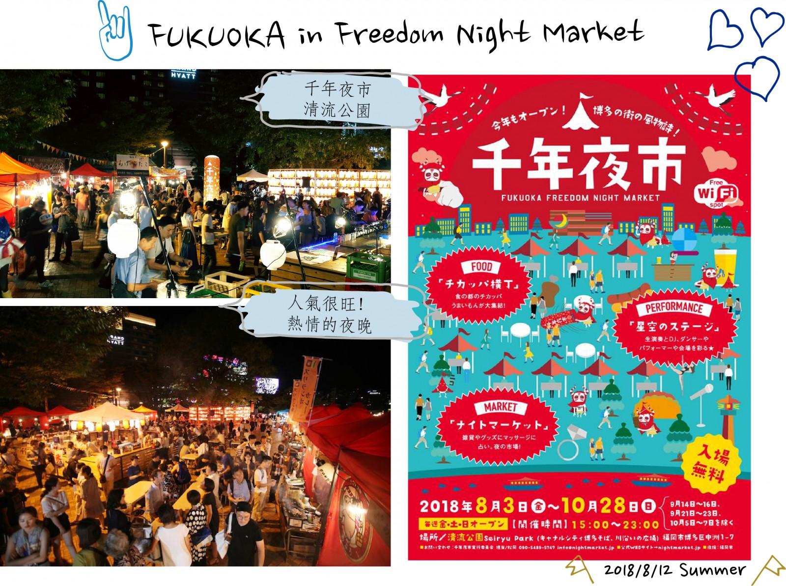 福岡限定夏夜市集,運河城畔與日本人一起來感受「千年夜市」的熱情吧!