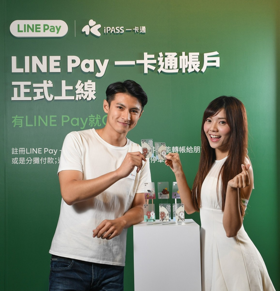 LINE Pay一卡通上線》限量30萬張一卡通好康活動連發!