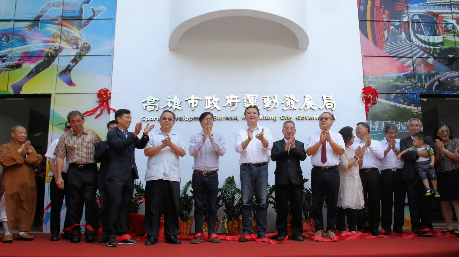 10年有成》高巿府運動發展局成立揭牌