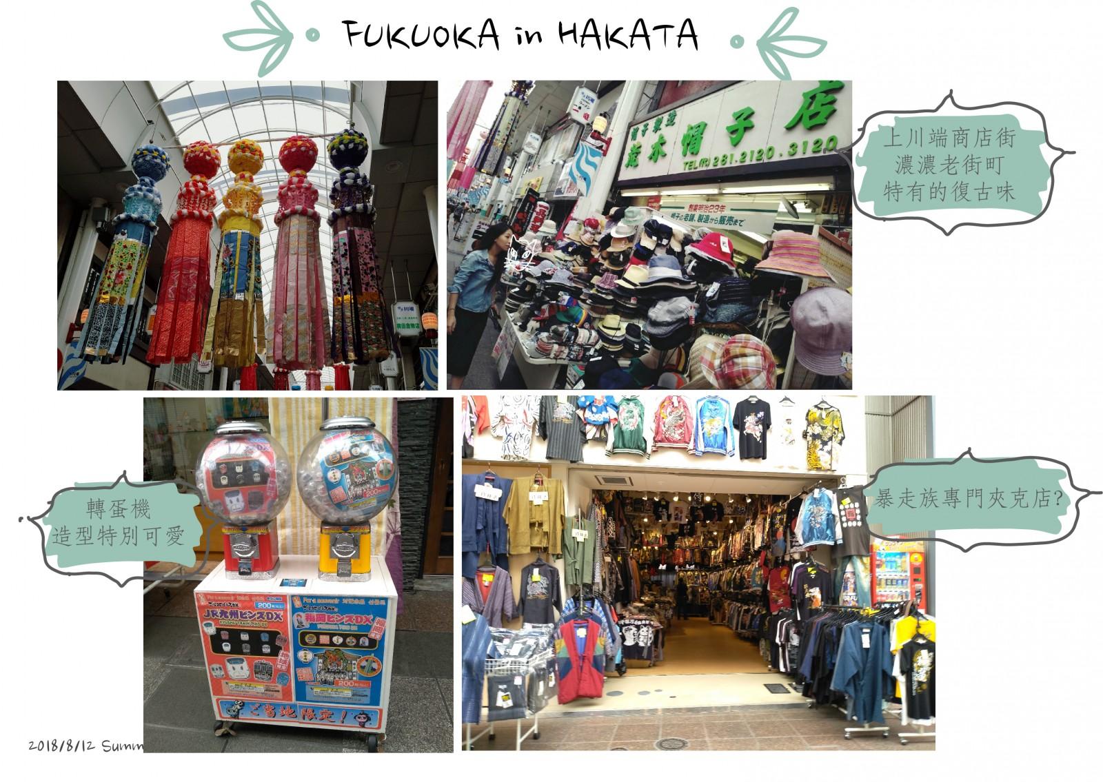 (上)廢柴般多鬆的散策》川端商店街、櫛田神社以及天神周邊一些瑣碎心得鳥事分享